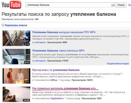 Результаты поиска на Youtube по запросу утепление балкона