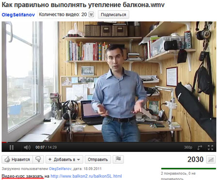 Видеоролик Как правильно выполнять утепление балкона