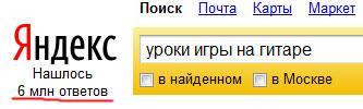 6 миллионов ответов на Яндексе