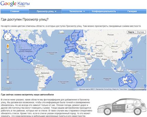 Google Street View для русскоязычных