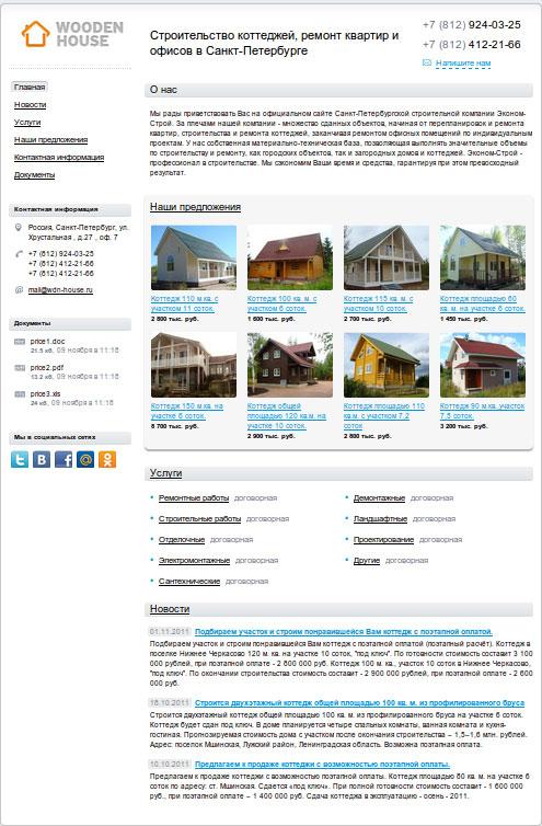 Конструктор интернет-магазинов Nethouse.ru