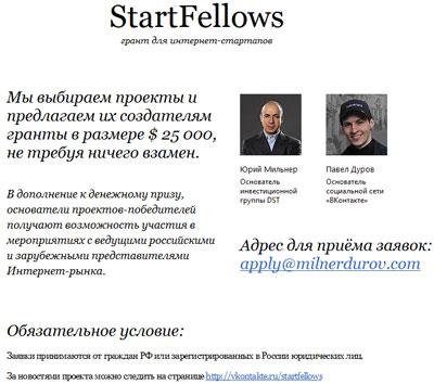 StartFellows - грант для интернет-стартапов