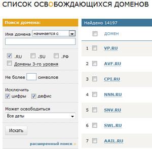 Освобождающиеся трехбуквенные домены в зоне .ru