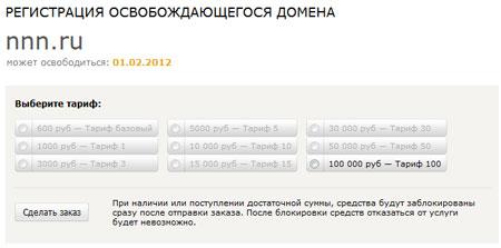 Как перехватить домен nnn.ru