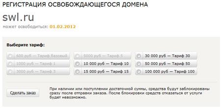 Как перехватить домен swl.ru
