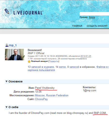 Страница Павла Врублеского на livejournal.com