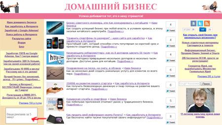 Размещение рекламного баннера на сайте Домашний бизнес