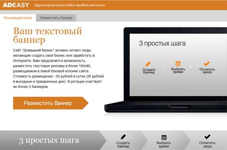 Начало процедуры заказа рекламы через Adeasy.ru