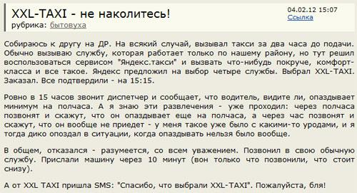 Отрицательный отзыв Экслера на компанию такси