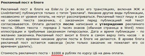 Стоимость рекламных постов в блоге Экслера
