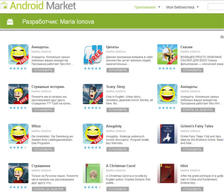 Приложения, которые продает Мария Ионова на Android Market