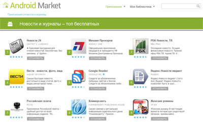 Android Market - поставщик новых посетителей вашего мобильного сайта