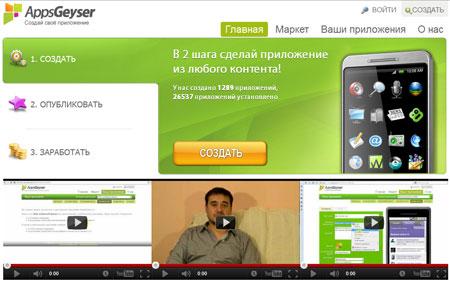 AppsGeyser.ru - бесплатный сервис создания мобильных приложений