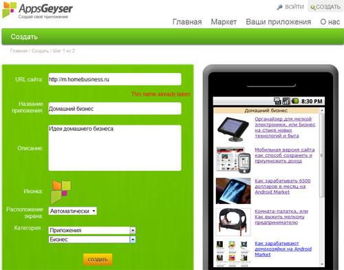 Превращение мобильного сайта в мобильное приложение