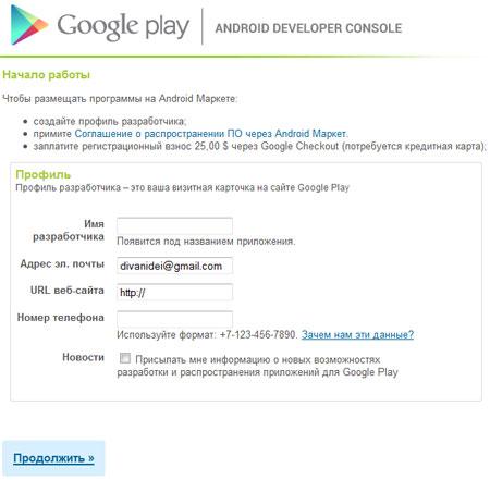 Регистрация разработчика на Android Market