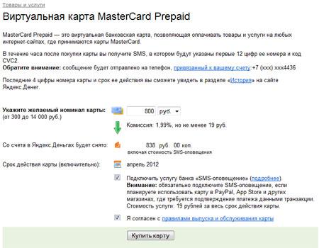 Покупка виртуальной карты от Яндекс.Денег
