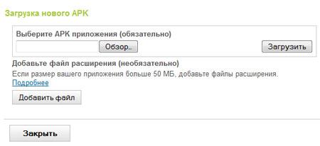Форма для загрузки приложения на Google Play