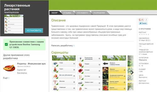 Приложение Лекарственные растения на Google Play