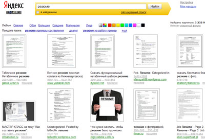 Резюме в Рунете