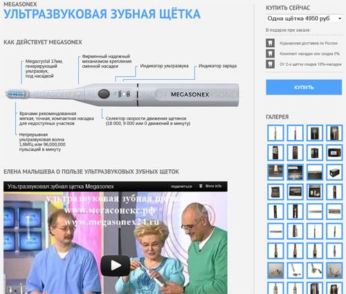 сайт зубной щетки Megasonex