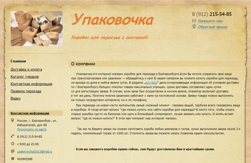 Сайт Упаковочка