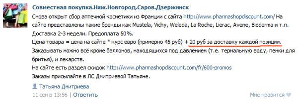 Совместные покупки - группа ВКонтакте