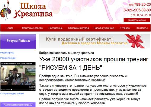 Сайт Школы креатива