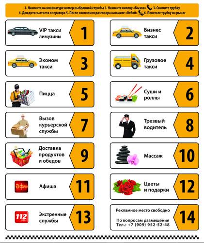 Таксомат