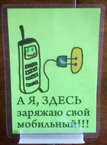 Зарядка мобильных телефонов в кафе