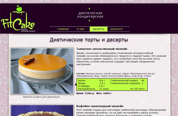 Диетические торты и десерты
