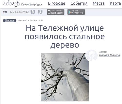 Первое стальное дерево в России