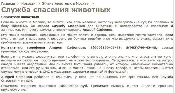 Служба спасения животных в Москве