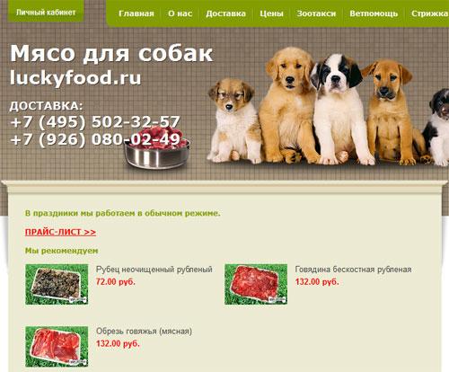Российский продавец мяса для собак