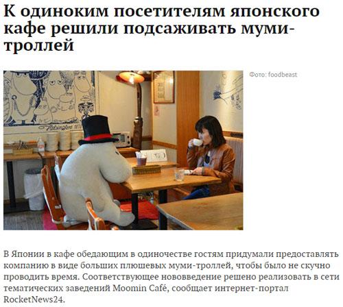 Кафе для одиноких людей