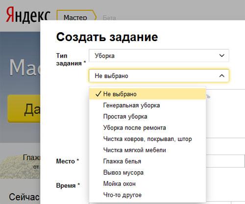 Клининг от Яндекс.Мастера
