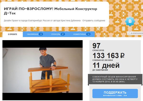 Проект Мебельный конструктор Д-Тек на Boomstatrer