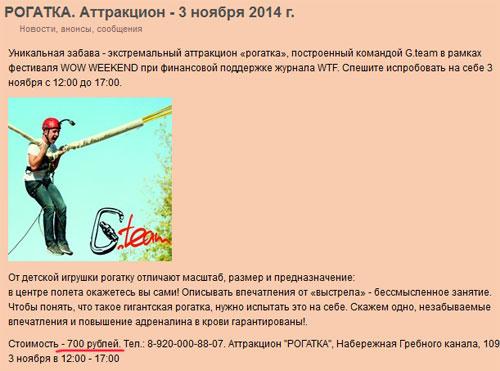 Билет на Рогатку стоит 700 рублей