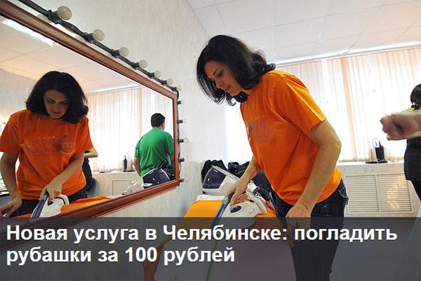 Глажка белья в Челябинске