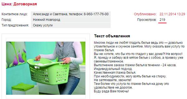 Услуги по глажке белья в Нижнем Новгороде