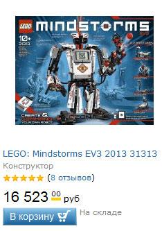Конструкторы Лего очень дорогие