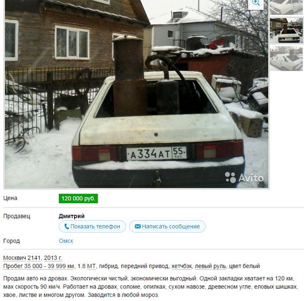 Продается москвич, который работает на дровах и навозе