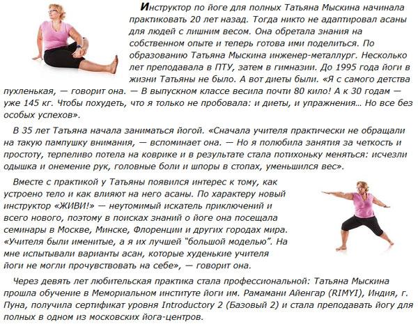 Российский создатель йоги для полных