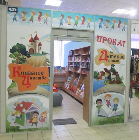 Прокат детских книг