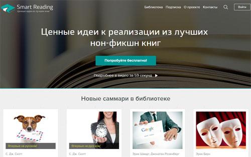 Российский проект продажи саммари