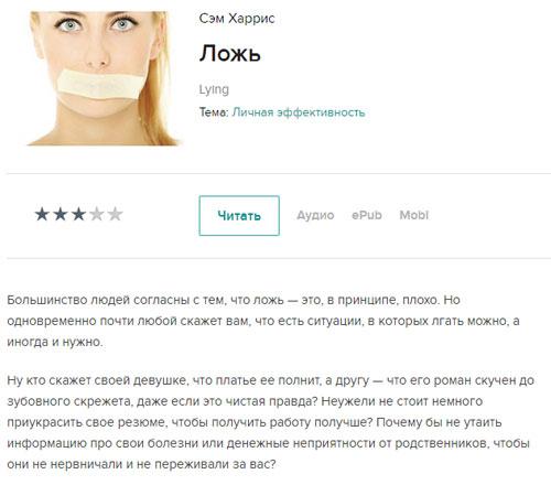 """Саммари книги """"Ложь"""""""
