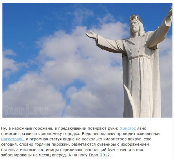 Статуя Христа в Польше