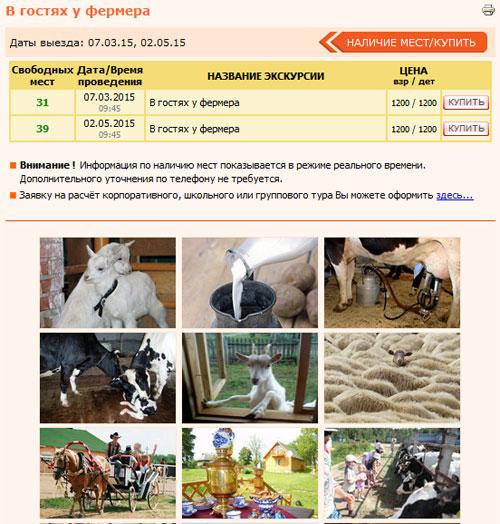 Экскурсии на ферму в Подмосковье