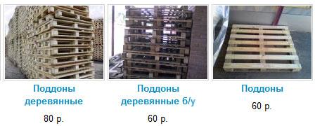 Поддоны можно купить на avito.ru