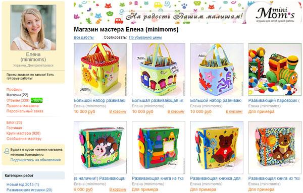 Развивающие мягкие книжки-игрушки продаются по 6000 рублей