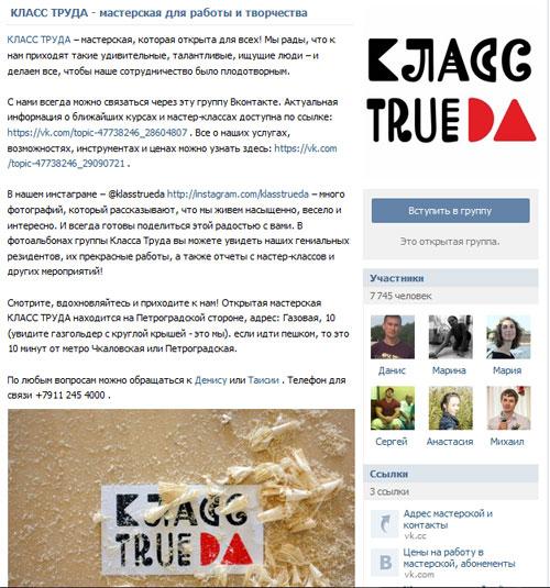 Группа ВКонтакте Мастерской
